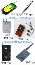 Детекторы прослушки и скрытых камер,  поисковики