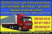 Попутные грузоперевозки луцк - КИЕВ - луцк,  Украина