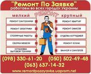заправка холодильника фреоном ЛУЦЬК