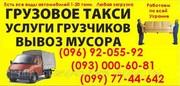 вантажне таксі ЛУЦЬК. вантажне таксі в ЛУЦЬКУ