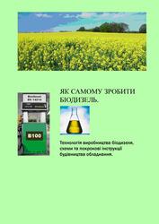 Обладнання для виробництва біодизеля і біогазу
