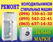 Ремонт холодильника Луцьк. Майстер по ремонту холодильників в Луцьку