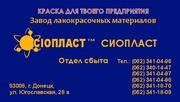 Грунтовка ФЛ-03к * Эмаль ВЛ-515 * Производство * Эмаль КО-шифер  Грунт