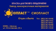Эмаль ЭП-140 * Грунт-Эмаль ХВ-0278 * Производство * Эмаль ХС-416  Грун
