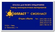 КО-811 эмаль КО-811 производим,  доставка.