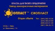 Грунт-эмаль АК-125 оцм) (грунт-эмаль АК-125 оцм)3. (грунт-эмаль АК-125