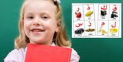 Уроки Арабского языка в Луцке