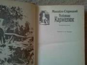Книга. Михайло Старицкий.«Разбойник Кармелюк»