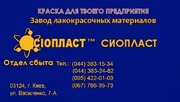 Эмаль ПФ-133;  Эмаль+ ХВ-16;  Производство/ Эмаль+ ХС-710   c)эмаль пф-