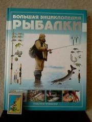 Большая энциклопедия рыбалки.