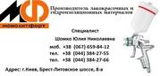 Эмаль ЭП -1236==+ ЭП-1236* купить ЭП1236 эпоксидная краска +ЭП-140цена