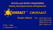 Эмаль ХС-436 ХС/436: ГОСТ(ТУ) 6-10-2142-88 (м)эмаль ХС-436: эмаль ХС-5