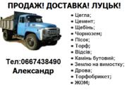 Замовити доставку будматеріалів Луцьк Волинська обл. (пісок,  щебінь)