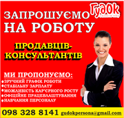 Потрібен продавець-консультант в м. Луцьк