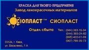 Эмаль КО-828 и эмалью КО-828 эмаль КО-828&эмаль КО-168# Б)Эмаль ЭП-773