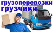 Вантажне таксі Луцьк + вантажники Луцьк