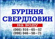 Буримо аретзіанські свердловини на воду у Луцьку та по Волинській обл.