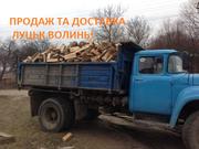 Луцк дрова оптом и под заказ твердых пород + Доставка
