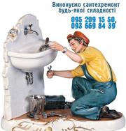 Ремонт квартир Луцьк