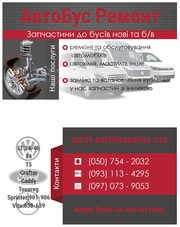 Авторазборка-Запчаст Volkswagen Mercedes Ford Работаем по всей Украине