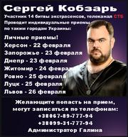 Маг,  знахарь,  экстрасенс Сергей Кобзарь,  участник «Битвы экстрасенсов»