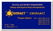 Эмаль ЭП-5155 светоотражающая дорожная краска разметка дорог АК-501 М