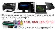 Ремонт ПК,  ноутбуков и принтеров